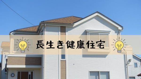 木造住宅の寿命は?家を長生きさせるコツと役立ち情報
