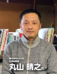 株式会社ヒャッカ 代表取締役 丸山晴之様