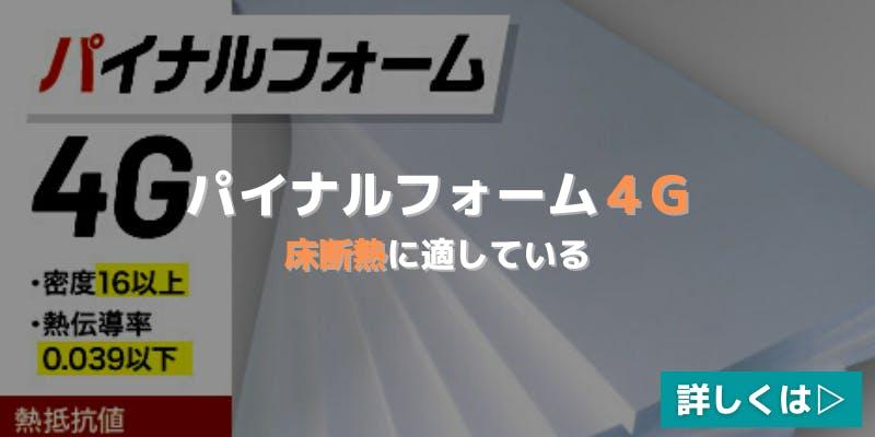 パイナルフォーム4G